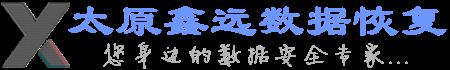 太原鑫远数据恢复-专业服务器数据恢复-行内领先数据恢复机构-专业数据恢复公司